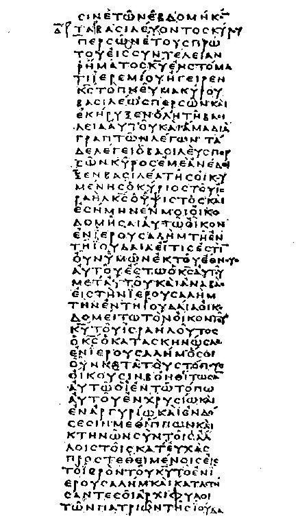 A part of the Septuagint, from the Greek manuscript Vaticanus